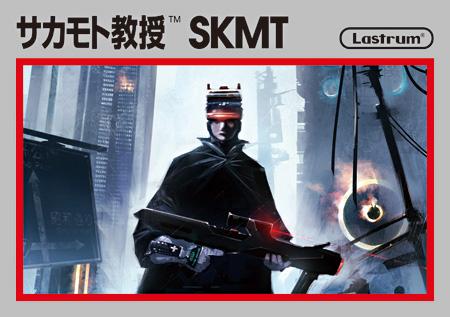 サカモト教授『SKMT』ジャケット