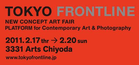 『TOKYO FRONTLINE』ロゴ