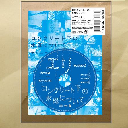 エリーニョ『コンクリート下の水母について』真空パック水母パッケージ盤