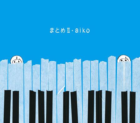 aiko『まとめ2』初回限定盤ジャケット
