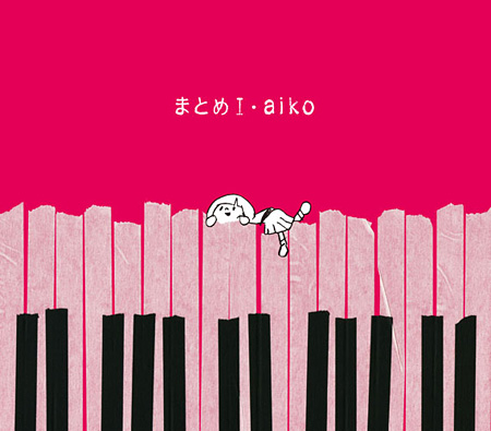 aiko『まとめ1』初回限定盤ジャケット