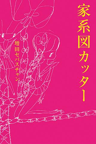 増田セバスチャン『家系図カッター』