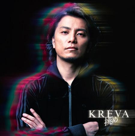 KREVA『挑め』ジャケット