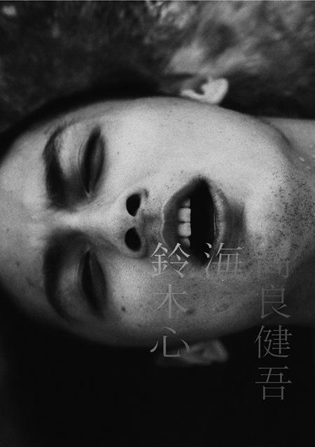 『高良健吾 海 鈴木心』表紙
