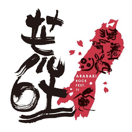 『ARABAKI ROCK FEST.11』ロゴ