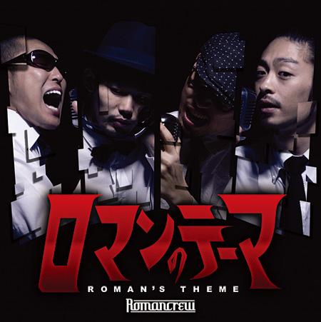 ロマンクルー『ロマンのテーマ 〜ROMAN'S THEME〜』ジャケット