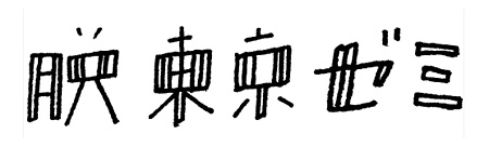 『脱東京ゼミ』ロゴ