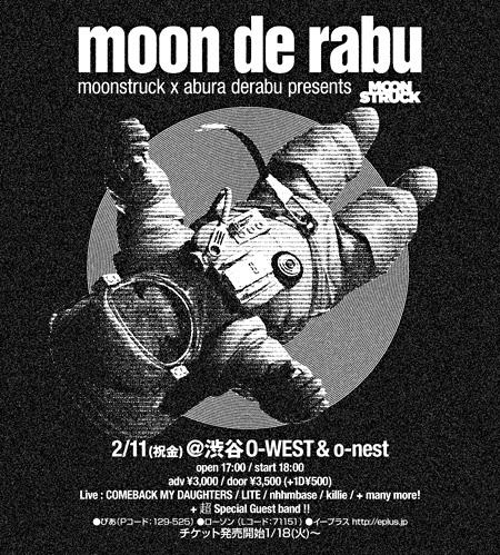『moon de rabu』フライヤー