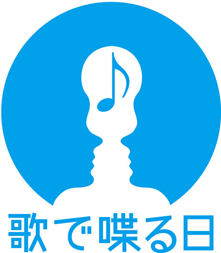 『歌で喋る日』ロゴ
