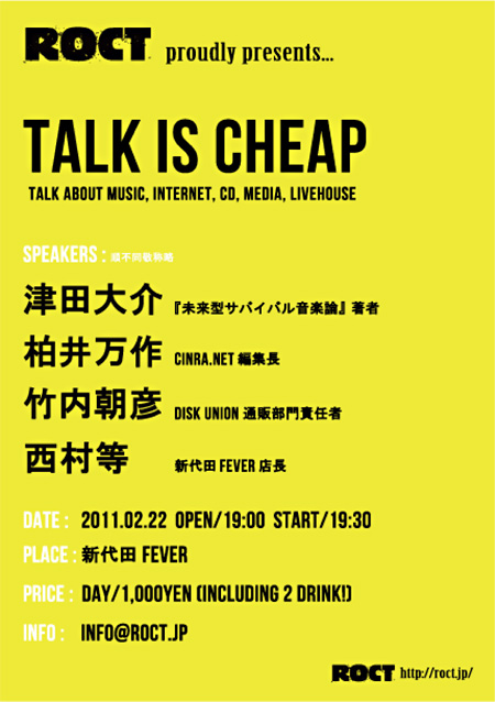 『Talk Is Cheap』フライヤー