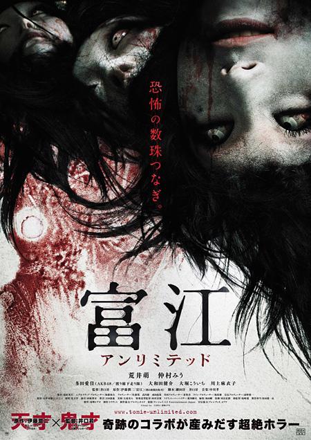 画像:©Junji Ito ©2011東映ビデオ