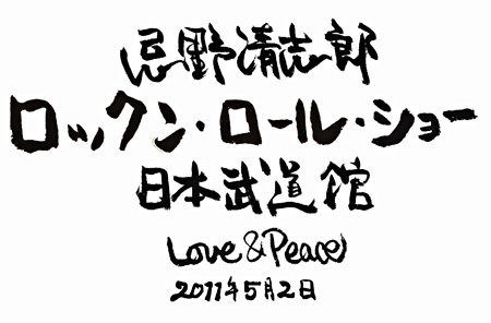 『忌野清志郎 ロックン・ロール・ショー 日本武道館 Love&Peace』ロゴ