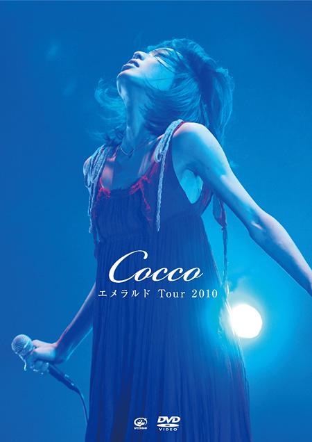 Cocco『エメラルド Tour 2010』ジャケット