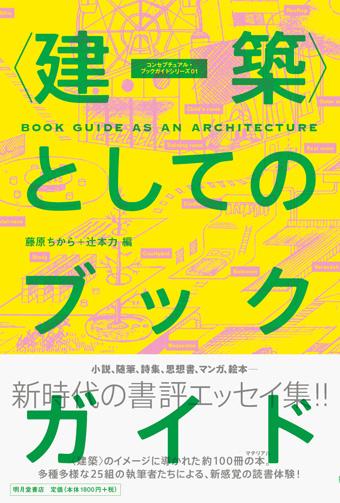 『<建築>としてのブックガイド』表紙