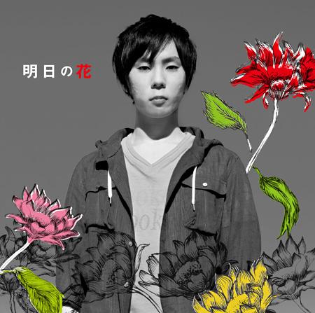 大知正紘『明日の花』ジャケット