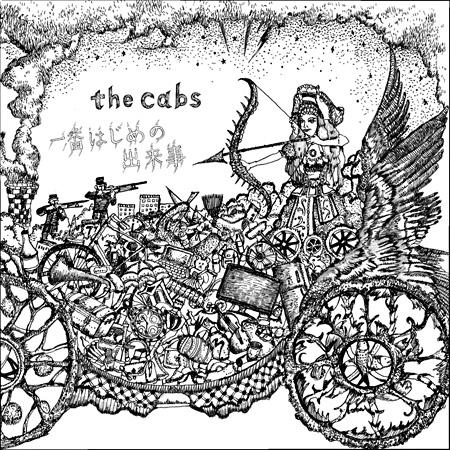 the cabs『一番はじめの出来事』ジャケット