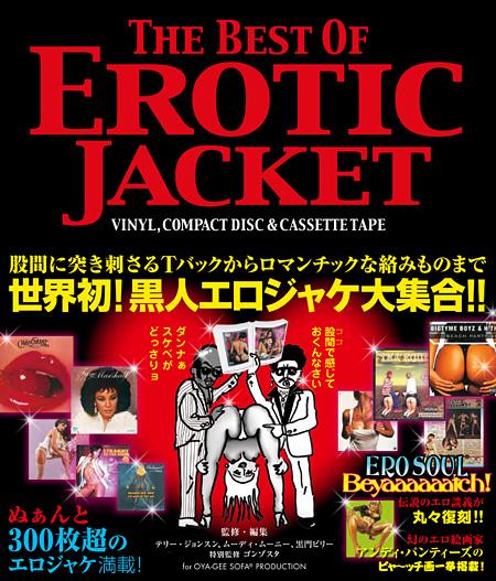 『ザ・ベスト・オブ・エロティック・ジャケット』表紙