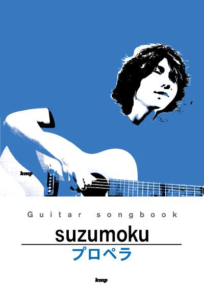 suzumoku『Guitar songbook プロペラ suzumoku』表紙
