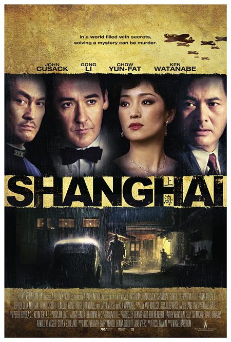 『シャンハイ』海外版ポスター