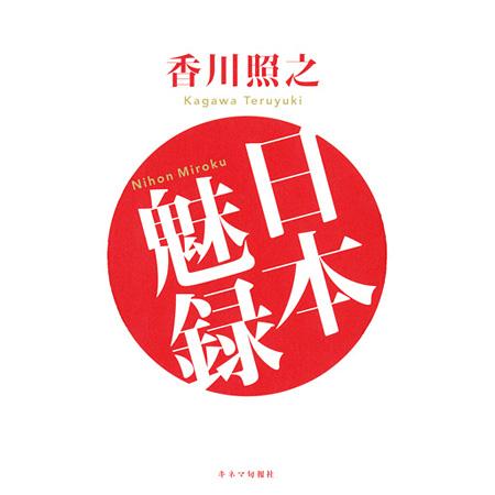 香川照之『日本魅録1』配信版