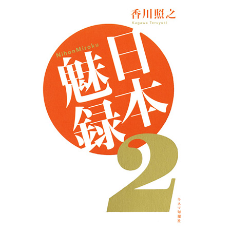 香川照之『日本魅録2』配信版
