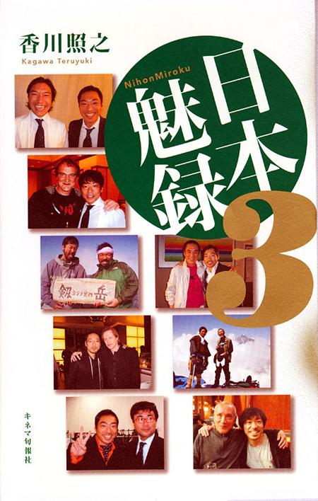 香川照之『日本魅録3』