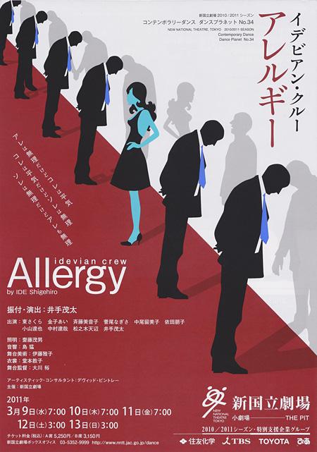 イデビアン・クルー『アレルギー Allergy』チラシ