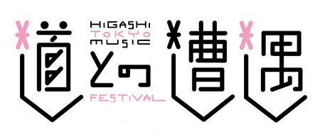 『道との遭遇 ヒガシトーキョーミュージックフェスティヴァル』ロゴ