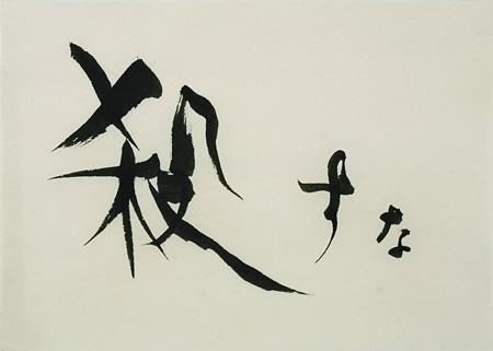 殺すな 1967 岡本太郎記念館 ©岡本太郎記念現代芸術振興財団