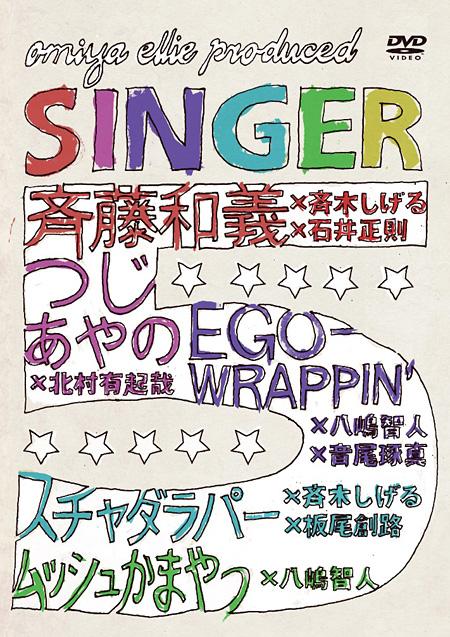 『SINGER5』ジャケット