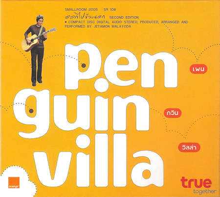 Penguin Villa『Going out』ジャケット