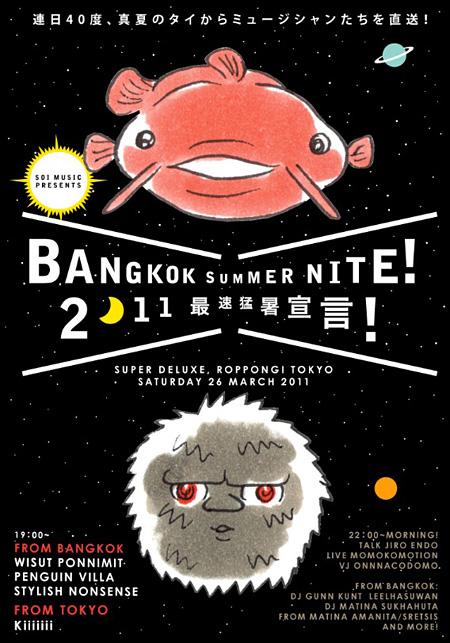 『BANGKOK SUMMER NITE!2011最速猛暑宣言!』フライヤー