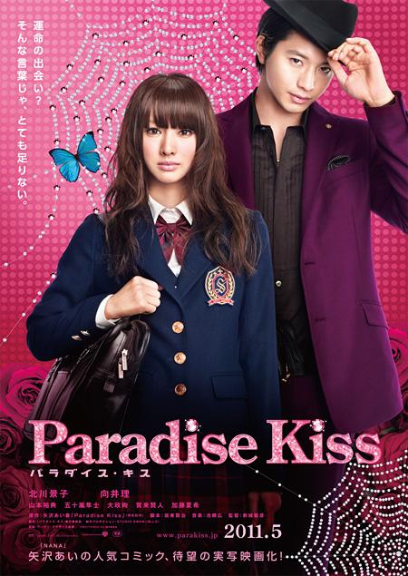 『パラダイス・キス』ポスター ©2011「パラダイス・キス」製作委員会