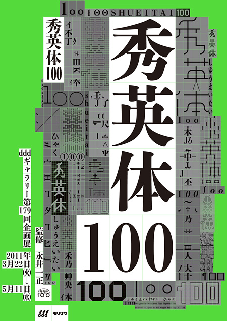 第179回企画展『秀英体100』ポスター