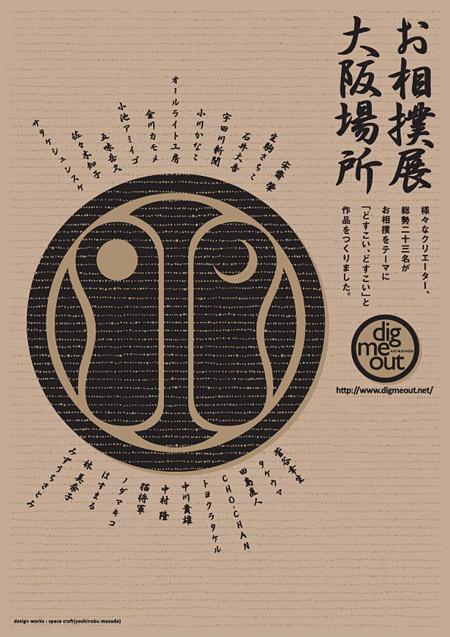 お相撲展・大阪場所フライヤー Pater's Shop & Gallery(渋谷区神宮前)(all photo by 佐々木知子)