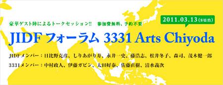 『JIDFフォーラム 3331 Arts Chiyoda』