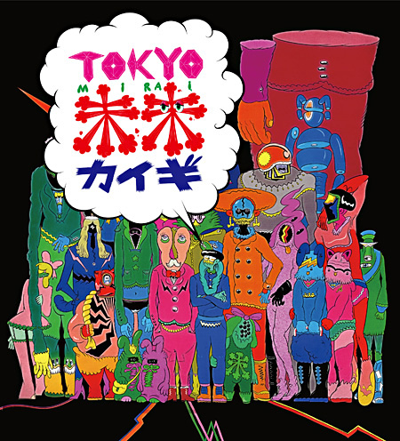 『TOKYO未来カイギ』メインイメージ