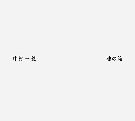 中村一義『魂の箱』