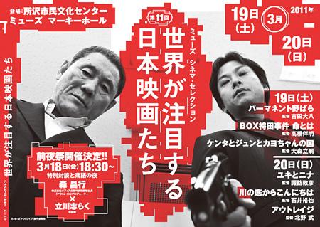『世界が注目する日本映画たち PartXI』チラシ