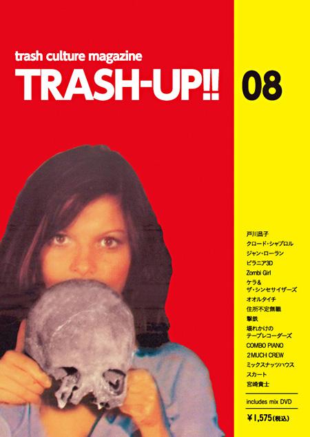 『TRASH-UP!! vol.8』