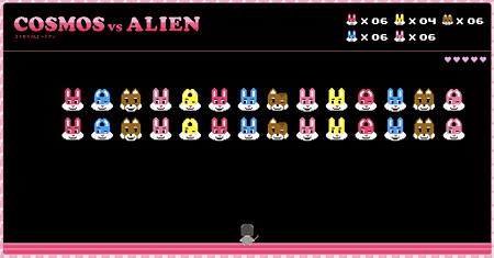 『COSMOS vs ALIEN シューティング』画面