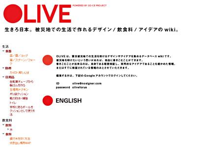 「OLIVE」トップページ