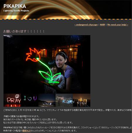 PIKAPIKAプロジェクトサイトより