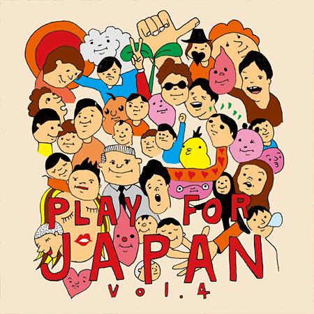 V.A.『Play for Japan Vol.4』ジャケット(ジャケットデザイン:五味岳久)