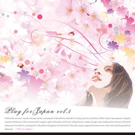 V.A.『Play for Japan Vol.5』ジャケット(ジャケットデザイン:shdesign)