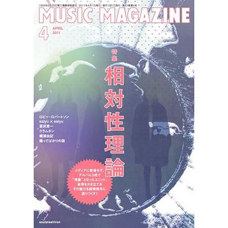 『ミュージック・マガジン』4月号表紙