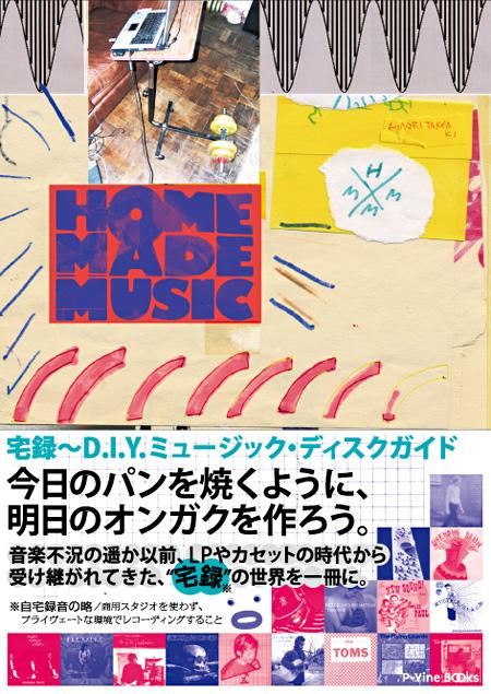 『宅録D.I.Y.ミュージック・ディスクガイド HOMEMADE MUSIC』