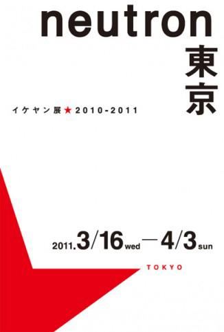 『イケヤン★2010-2011シーズン・オーラス展!』メインビジュアル
