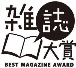 『第1回雑誌大賞』ロゴ