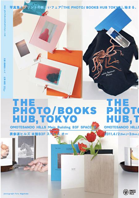 『THE PHOTO / BOOKS HUB TOKYO 2011』イメージ